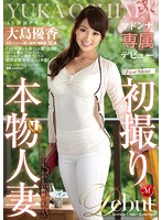 JUX-526 Real Take Madonna Exclusive Debut First Married Woman AV Performers Document Oshima Yuka-15349