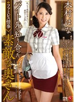 JUX-528 Kimura Lovely Wife Was Met At Byte Destination Nose-15347