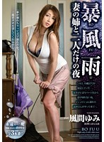 JUX-533 - Kazama Night Only Sister And Two Of Storm Wife Yumi