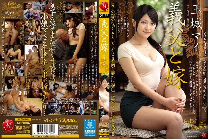 [JUX-543] Father-in-law And Daughter-in-law Tamaki Mai