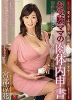 JUX-547 Will Do Anything For My Son Who Loves Flesh School Records Certificate Of Ojuken Mom ... Miyabe Ryohana