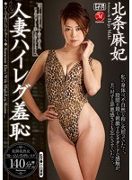 Image JUX-561 Housewife Highleg Shame Maki Hojo