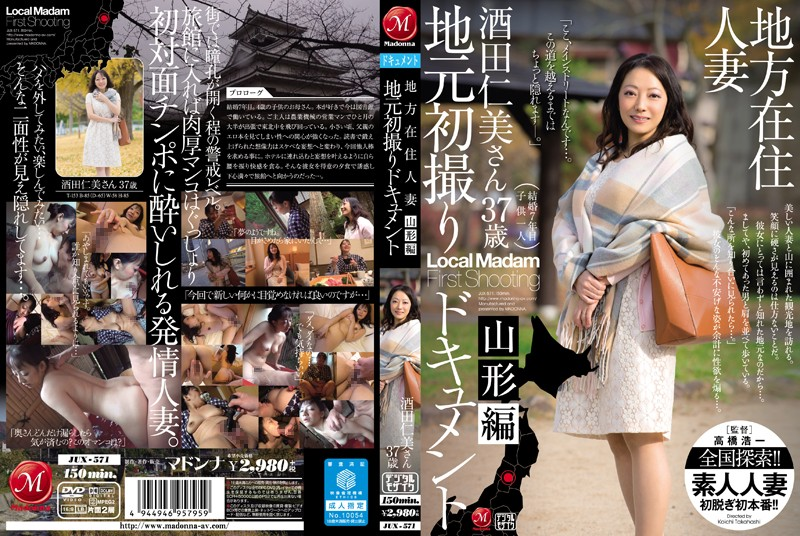 [JUX-571] 地方在住人妻 地元初撮りドキュメント 山形編 酒田仁美 熟女 デジモ 素人