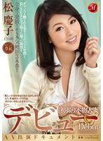 「松すみれ - Sumire Matsu : Yogurt」(松すみれ)