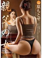 JUX-587 - Father Of Woman Original Chitose