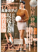 JUX-600 - 179cm Tall Body Ants Volleyball National Polity Participation Experience!Active Married Physical Education Teacher AV Debut! Nakamura Saaya
