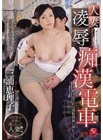 人妻凌辱痴漢電車〜繰り返される通勤猥褻に溺れて〜 三浦恵理子