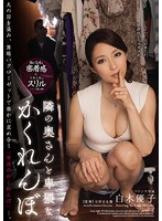 JUX-625 - Wife Next And Obscene Hide-and-seek Shiraki Yuko