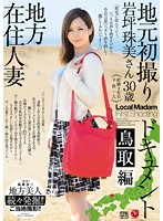JUX-641 - Take Local Resident Married Local First Document Tottori Hen Iwatsubo Tamami