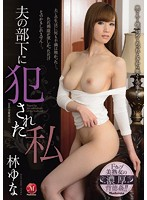 JUX-650 - Committed To Subordinates Of The Husband I Hayashi Yuna