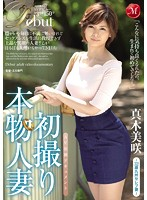 JUX-654 - First Shooting Genuine Wife AV Appeared Document To 32-year-old Kyushu Celebrity Wife - Maki Misaki