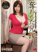 JUX-659 - Shame Torture - Nakamura Wisdom Of Brother-in-law To Get Wet In Stolen Elder Brother's Wife - Lust