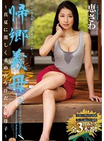JUX-667 Sweat Of The Mother And Child - MegumiSawa Mutually Sought Violently To Homecoming Mother-in-law - Midsummer