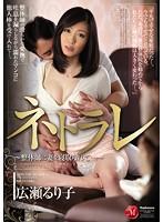 [JUX-697] ネトラレ~整体師に妻を寝取られて…~ 広瀬るり子