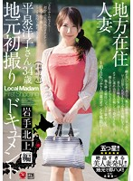 JUX-700 - Local Resident Married Local's First Take Document Iwate North Hen Hiraizumi Yoko