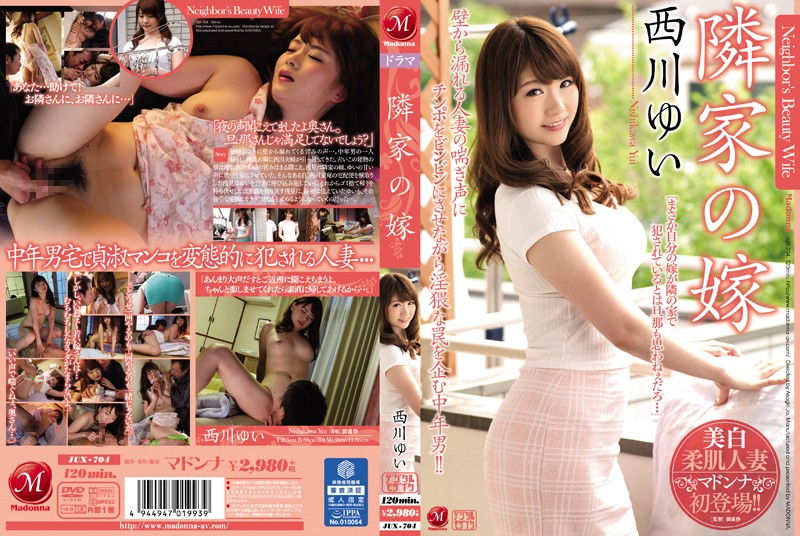 JUX-704 Neighbor's Daughter-in-law Yui Nishikawa