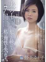 JUX-728 - Day 7 Continue To Be Committed To The Boss's Husband, I Lost The Reason... Top Yuriko