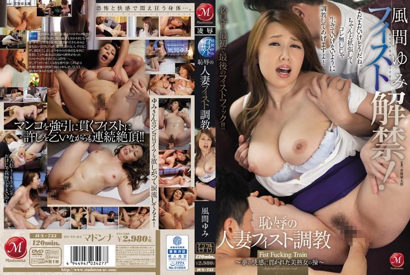 [JUX-733] 風間ゆみフィスト解禁!恥辱の人妻フィスト調教~拳の快感に貫かれた美熟女の操~ JUX 辱め マドンナ 巨乳