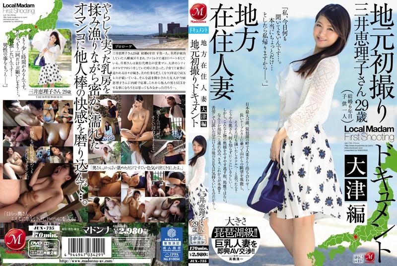 [JUX-735] 地方美人妻秘密應募初拍攝… 三井惠理子29歲[中文字幕]