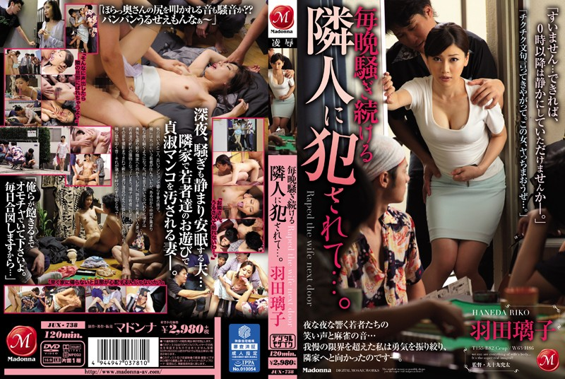 JUX-738 ... It Is Committed To A Neighbor To Keep Commotion Every Night. Haneda Riko