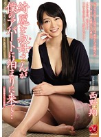 JUX-793 Beautiful Aunt Came To Stay In My Apartment … Shou Nishino