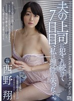JUX-814 Day 7 Continues To Be Committed To The Boss Of The Husband, I Lost The Reason …. Sho Nishino