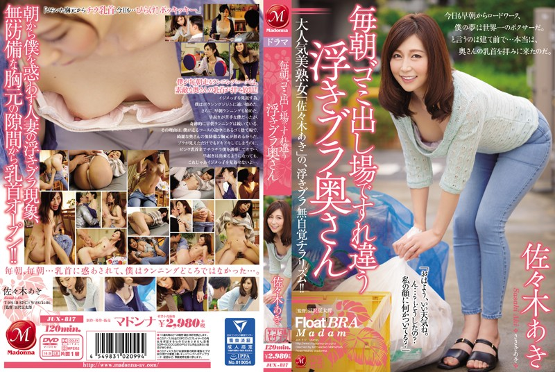 JUX-817 Every Morning Float Bra Wife Aki Sasaki Passing Each Other By The Garbage Disposal Field