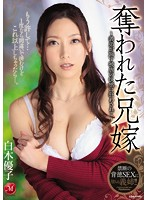 JUX-822 - It Has Been Derailed In The Pleasure Of Masochism That Deprived The Elder Brother's Wife - Brother-in-law Is Applied To Yuko Shiraki