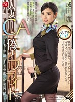 JUX-825 - A Secret Relationship With The Subordinate Of The Married Woman CA False Flight Husband Rei Narita