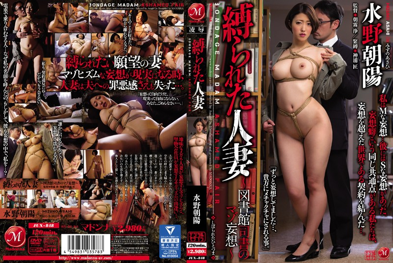 JUX-848 Masochist Delusion - Chaoyang Mizuno Bound Married Woman - Librarians