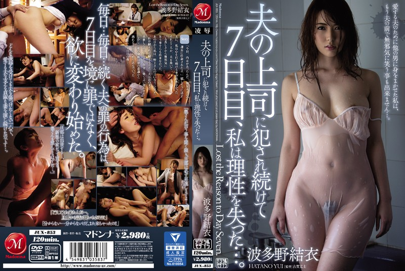 JUX-853 7 Day Continue To Be Committed To The Boss Of The Husband, I Lost The Reason .... Yui Hatano