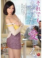 JUX-865 - But Still I Love You. Nozomi Tanihara
