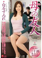 JUX-893 The Mother Of A Friend Sumire Shiraishi