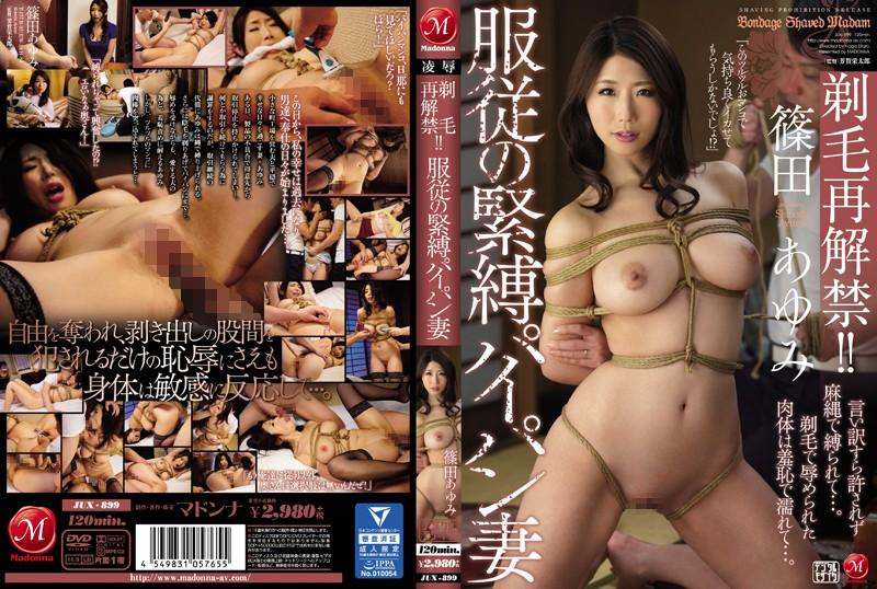 JUX-899 Submission Of Bondage Shaved Wife Ayumi Shinoda