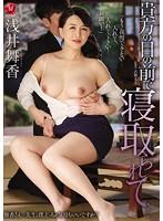 JUX-902 貴方の目の前で寝取られて…。 浅井舞香