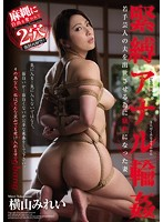 JUX-911 - Bondage Anal Gangbang Young Entertainer Mirei Wife Yokoyama Was Sacrificed In Order To Get Ahead Of The Husband Of