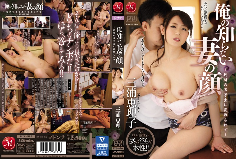 Madonna - JUX-913 I Of Known Not To Cuckold To His Wife's Face - Nearby Dunce - Eriko Miura - 2016