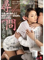 JUX-915 Questioning Tonight, To Confess The Whole Story Of The Cuckold Semetate His Wife - Yuna Takase