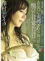 JUX-923 - The Day Of Awakening To The Joy That Is Bound To You... Sawamura Reiko