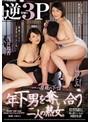 一つ屋根の下で、年下男を奪い合う二人の熟女。 浅井舞香 円城ひとみ