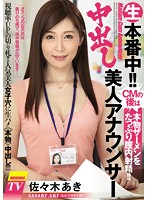 JUX-933 In The Raw Production! !Plenty Of Intravaginal Ejaculation Real Semen After The Pies Beauty Announcer CM! ! Aki Sasaki