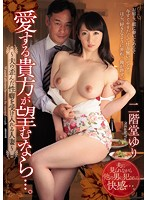 JUX-962 If The Love You Want ….Wife ~ Yuri Nikaido To Accept The Propensity Distorted-husband