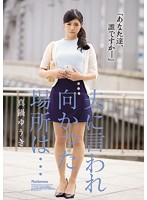 JUX-971 Where Went Said To My Husband … Yuuki Manabe