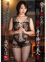 JUX-974 Beautiful Wife Narimiya ABC Devoted Himself To The Others For Her Husband To Love