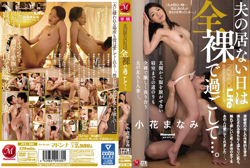 JUX-983 The Day You Do Not Stay With Her Husband Spent In The Nude .... Manami Kobana
