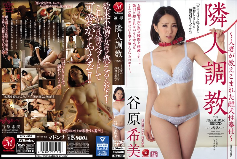JUX-999 Neighbor Torture - Female Dog Of Service Married Woman Has Been Inculcated ~ Nozomi Tanihara