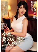 JUY-020 Tonight, Two People Alone With A Friend Of His Wife … Hiiragi Saki