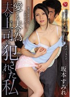 JUY-026 - I Sakamoto Perpetrated The Boss Of The Husband For The Husband Who Loves Sumire