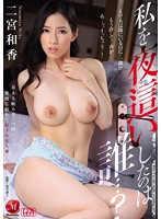 JUY-027 Who Me Was Night Crawling Is...? Waka Ninomiya