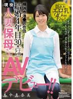 JUY-032 Marriage Fourth Year Yokohama Harbor ● Ward Resident Active Duty Wife Hobo's 30-year-old AV Debut! ! Manami Manaka